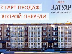 Квартиры с отделкой от 2,2 млн рублей Продажа квартир во второй очереди.
